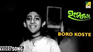 Boro Koste Bengali Movie Hansraj In Bengali Movie Song