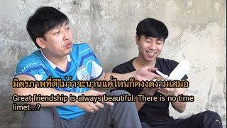 มิตรภาพที่ดี ไม่ว่าผ่านไปนานสักแค่ไหนก็ยังคงงดงามเสมอ
