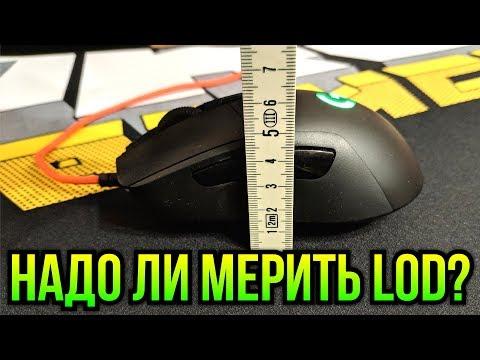 Надо ли мерить высоту отрыва на мышках?