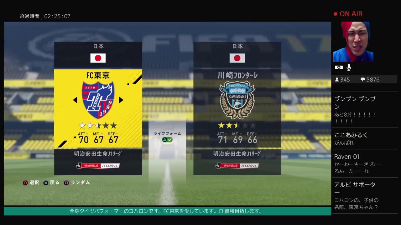 fc東京 チケット