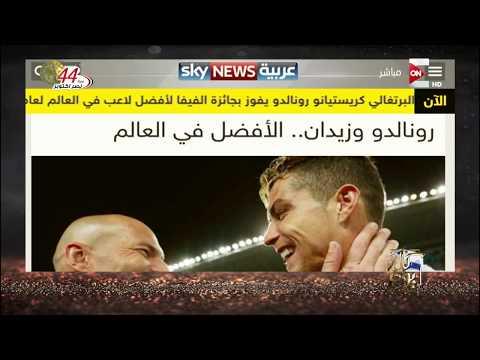 كل يوم - عمرو أديب: رونالدو يفوز بجائزة أفضل لاعب في العالم .. ويعرض صوره من الحفل مع أبو هشيمة  - نشر قبل 1 ساعة