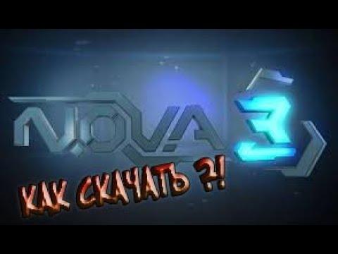 КАК СКАЧАТЬ И УСТАНОВИТЬ N.O.V.A. 3 ?!?!?! 2019 РАБОЧИЙ СПОСОБ!!!