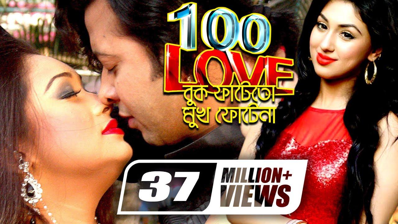 100% Love Buk Fate To Mukh Fote Na | ft Shakib Khan | Apu Biswas | Rumana | Misa Sawdagar