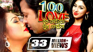 100% Love Buk Fate To Mukh Fote Na | Full Movie | Shakib Khan | Apu Biswas | Rumana | Misa Sawdagar