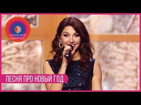 Новогодняя Женская песня   Новый Год 2020 - Ruslar.Biz