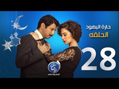 مسلسل حارة اليهود - الحلقة الثامنة والعشرين | Episode 28 - Haret El Yahud