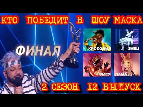 ГРАНДИОЗНЫЙ ФИНАЛ ШОУ МАСКА 2 СЕЗОН 12 ВЫПУСК АНОНС КТО ПОБЕДИТ