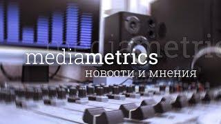 Медиаметрикс: новости и мнения. Новости и мнения