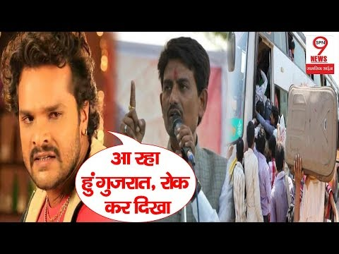 Gujarat से भगाए गए यूपी बिहारियों के मामले पर एक्टर Khesari Yadav ने Alpesh को दी खुली धमकी |
