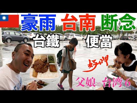 【娘と台湾旅行#6】豪雨の台南!駅から出れない!そんな時は台鐵便當本舗の【台鉄弁当】を食べる!台湾新幹線T700で行く台南・高雄