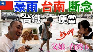 【娘と台湾旅行#6】豪雨の台南!駅から出れない!そんな時は台鐵便當本舗の【台鉄弁当】を食べる!台湾新幹線で行く台南・高雄
