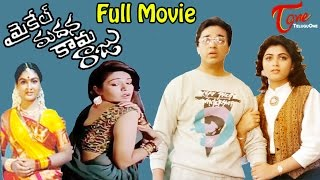 Michael Madana Kama Raju Telugu Full Length Movie | Urvashi, Khushboo, Rupini
