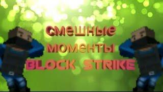Block Strike смешные моменты    Block Strike зомби выживание