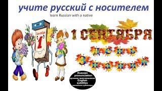 № 168   ДЕНЬ ЗНАНИЙ В РОССИИ / 1 СЕНТЯБРЯ