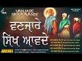 Vanjare Sikh Aavande - New Shabad Gurbani Kirtanjukebox 2020 - Mix Hazoori Ragis -Best Records