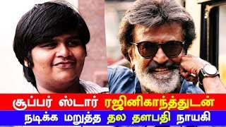 Idol Of Thala Thalapathy Says No To Act With SuperStar! | Ajith | Vijay