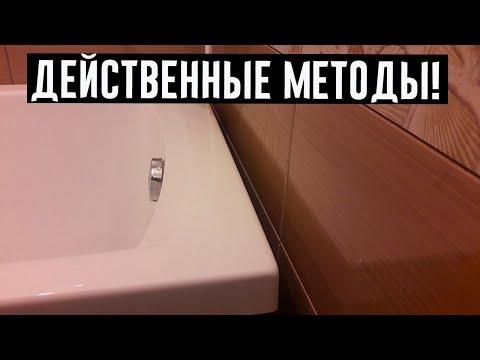 Если щель между стеной и ванной! вот решение…