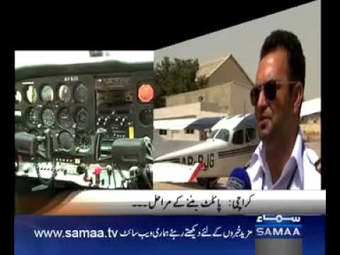 PILOT TRAINING in Pakistan video