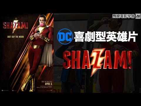 """[微量劇透] DC終於有喜劇型英雄片!""""SHAZAM!"""" 《沙贊!神力集結》簡評  [𠝹櫈電影學會]"""