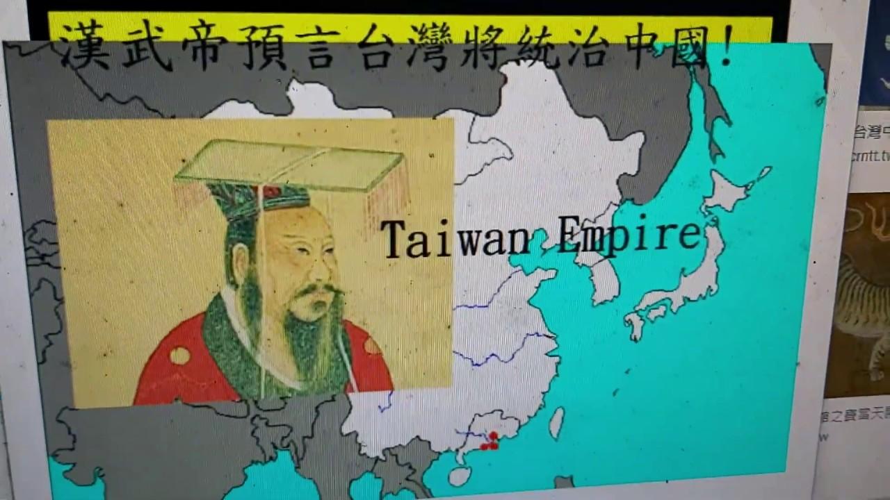 漢武帝2000年前就預言臺灣將統治中國!(上) - YouTube