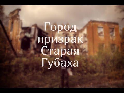 Заброшенный город призрак, Старая Губаха \ Пермский край \ Покинутый мир