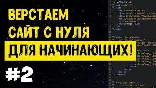 #2 Верстка сайта с нуля для начинающих | HTML, CSS