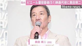 映画『居眠り磐音』ピエール瀧容疑者の代役に奥田瑛二.
