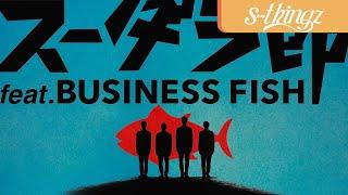 スーダラ節 feat.BUSINESS FISH