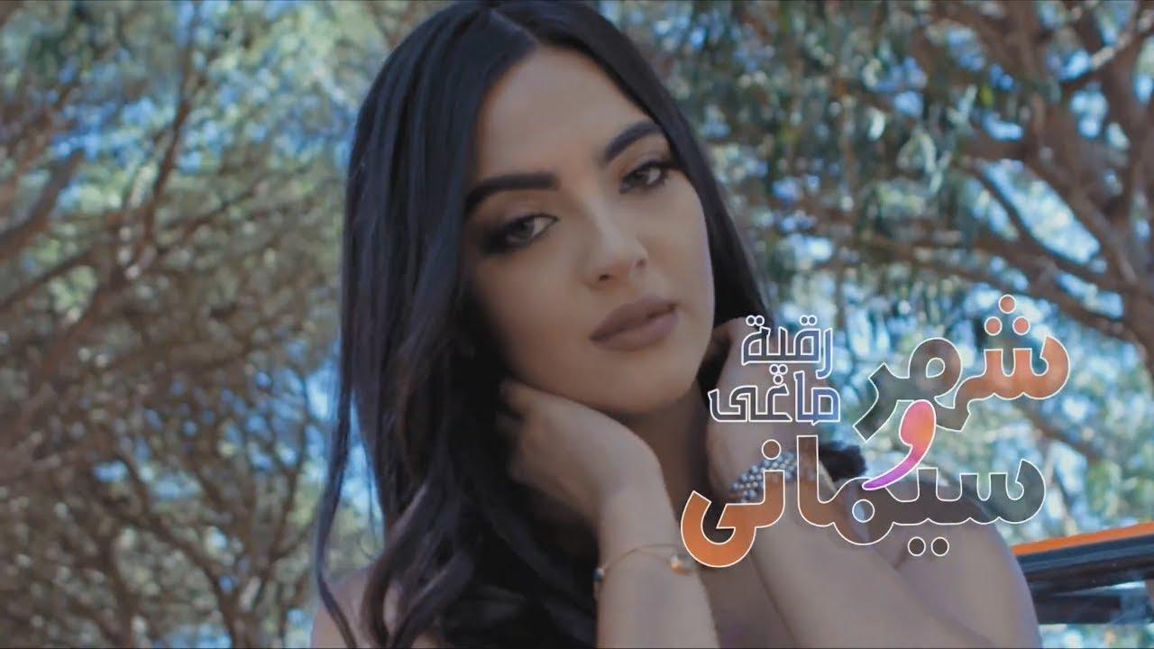 رقية ماغي شهر وسيمانة حصريا 2018 Youtube