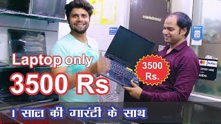 Branded Laptop Wholesale Market I Laptop Just Rs 3500 only I Laptop Market in Delhi