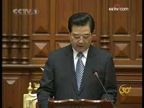 胡锦涛在秘鲁国会发表重要演讲