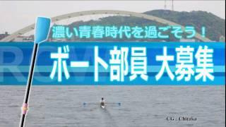 高知南高校ボート部 2010年度紹介PV