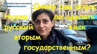 Днепр Нужно ли русский язык сделать вторым государственным соц опрос Иван Проценко