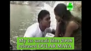 Santhali film video songs #dular maya #