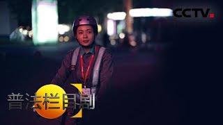 《普法栏目剧》 20190123 极速的心(上)  CCTV社会与法
