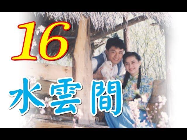 『水雲間』第16集(馬景濤、陳德容、陳紅、羅剛等主演) #跟我一起 #宅在家