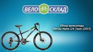Обзор велосипеда Merida Matts J24 Team (2015)