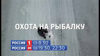 Анонс фильма Сергея Герасимова ''Охота на рыбалку''