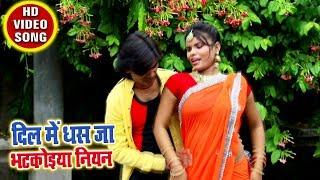 VIDEO SONG 2019 - दिल में बस जा भटकोईयां नियन - Sanjay Jaunpuri Nishad - Bhojpuri Video Song 2019