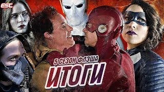 ЛУЧШИЙ СЕЗОН ФЛЭША? [Итоги 5-го сезона] / Флэш | The Flash