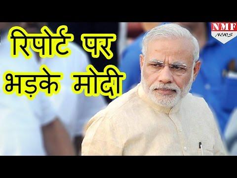 World Bank ने दी खराब Report तो भड़के Modi, Secretaries  को दिया One Month का Time