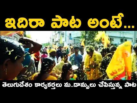 Telugu Desam Party Latest Super Hit Song