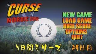 #4日目【7days】The Curse of Nordic Cove【GAMEAN】