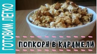Как приготовить попкорн с карамелью. Вкусный рецепт сладкого попкорна