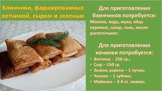 Блинчики с ветчиной сыром и зеленью. Pancakes with cheese dill and ham.