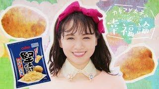 堅あげポテト25周年記念!スペシャルミュージックビデオ公開! モテクリ...