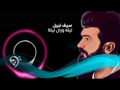 Saif Nabeel - Lela Wara Leila (Official Music Audio) | سيف نبيل - ليلة ورى ليلة - اوديو