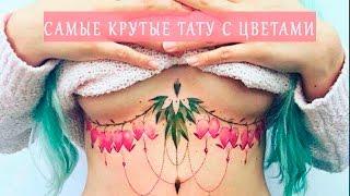 🌺 Самые крутые тату с цветами и растениями | Значение татуировок в форме цветов
