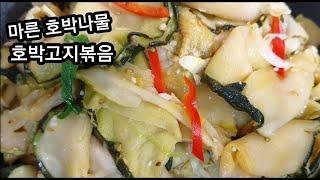 [말린 호박나물][호박고지볶음] 오돌하게 맛있는 호박나…