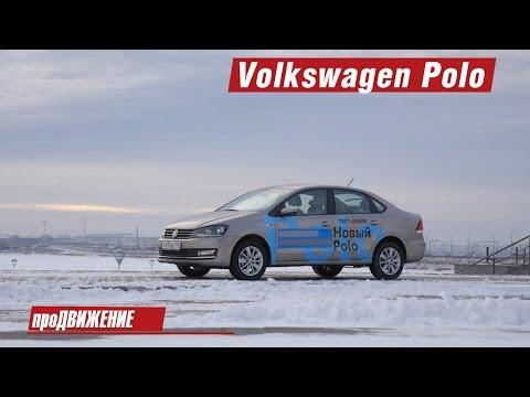 VW POLO SEDAN 2015 Большой тест драйв